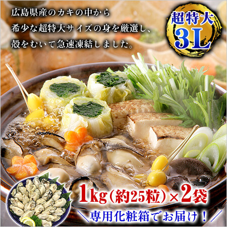 3L広島かき