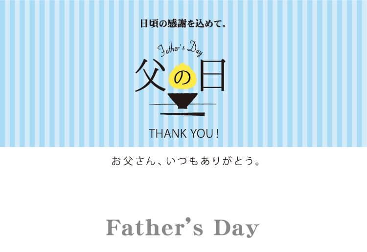 甲羅組オリジナル父の日カード