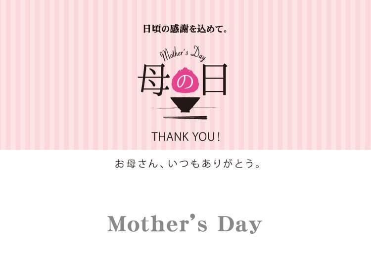 甲羅組オリジナル母の日カード