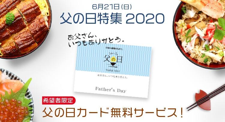 母の日父の日特集2020