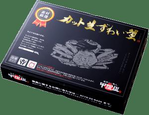 カット生ずわい蟹の黒化粧箱