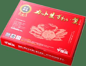 カット生ずわい蟹の赤化粧箱