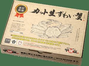 カット生ずわい蟹の白化粧箱