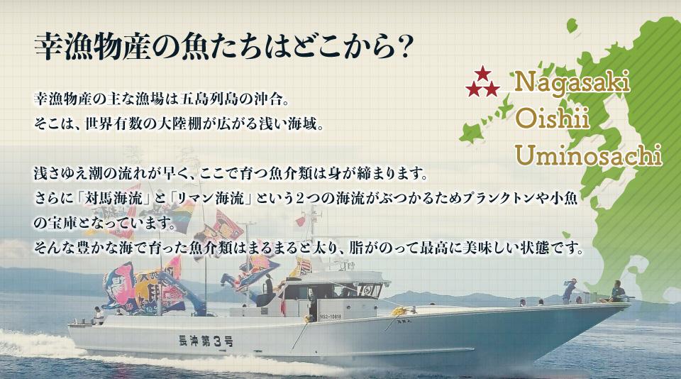 五島沖でとれた魚介類をお届けします。