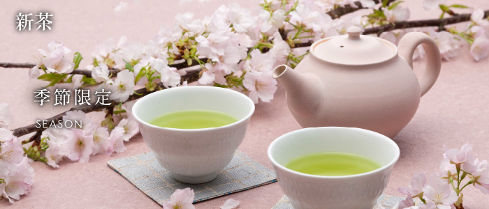 季節限定 新茶