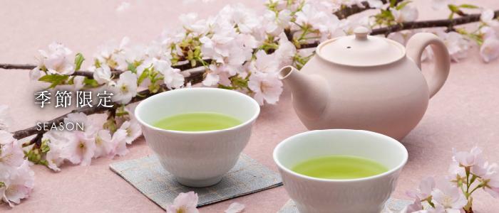 季節のお茶