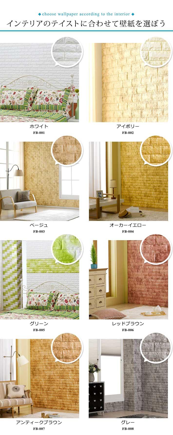 楽天市場 試せるサンプル 壁紙 レンガ 壁用 シール シート ブリック