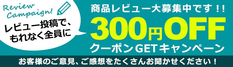 レビュー投稿でもれなく全員に当店にて使用できる500円OFFクーポンGETキャンペーン開催中!