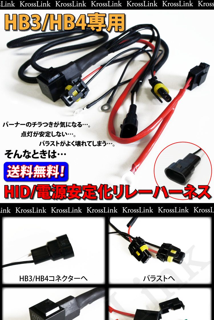 Krosslink Rakuten Global Market Reduced Flicker Hb4 Hb3 Hid Relay Power Harness Product Name Stabilization Of