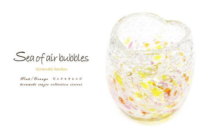 琉球ガラスの気泡の海ハートグラス