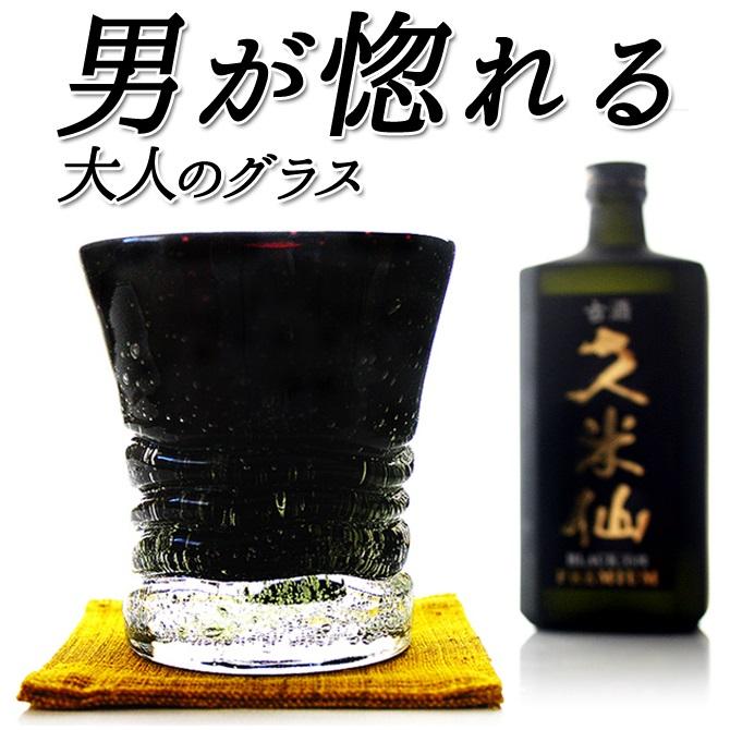 黒い琉球沖縄限定オリジナルグラス