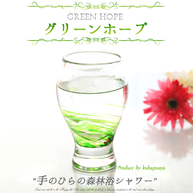 【新色】LOVE&STARビアグラス・グリーンホープ登場!
