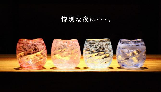 【琉球ガラス】贈り物に最適です♪まるで宝石のようなグラスです♪