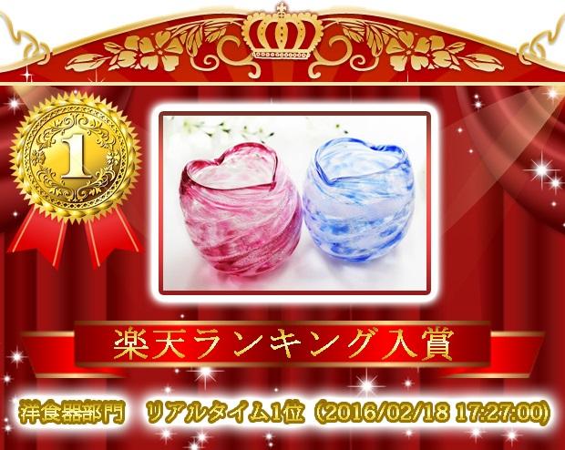 リアルタイムランキング1位入賞の琉球ガラス