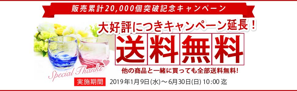 販売累計2000個突破記念キャンペーン