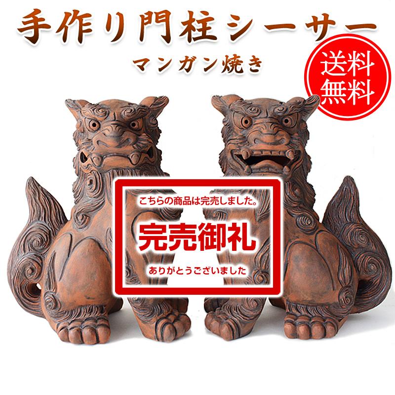 門柱シーサー/マンガン焼き