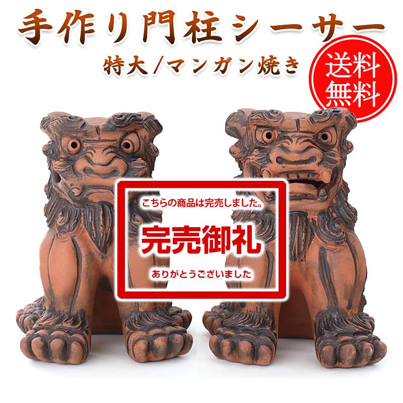 手作り門柱シーサー/特大マンガン焼き