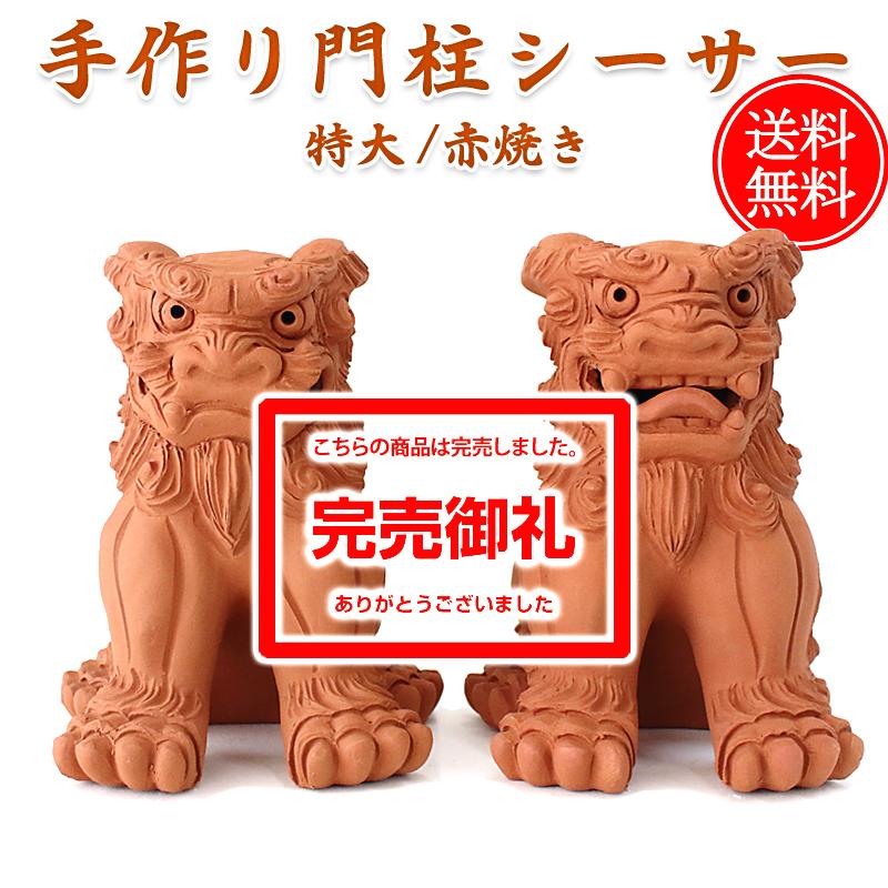 手作り門柱シーサー/特大赤焼き