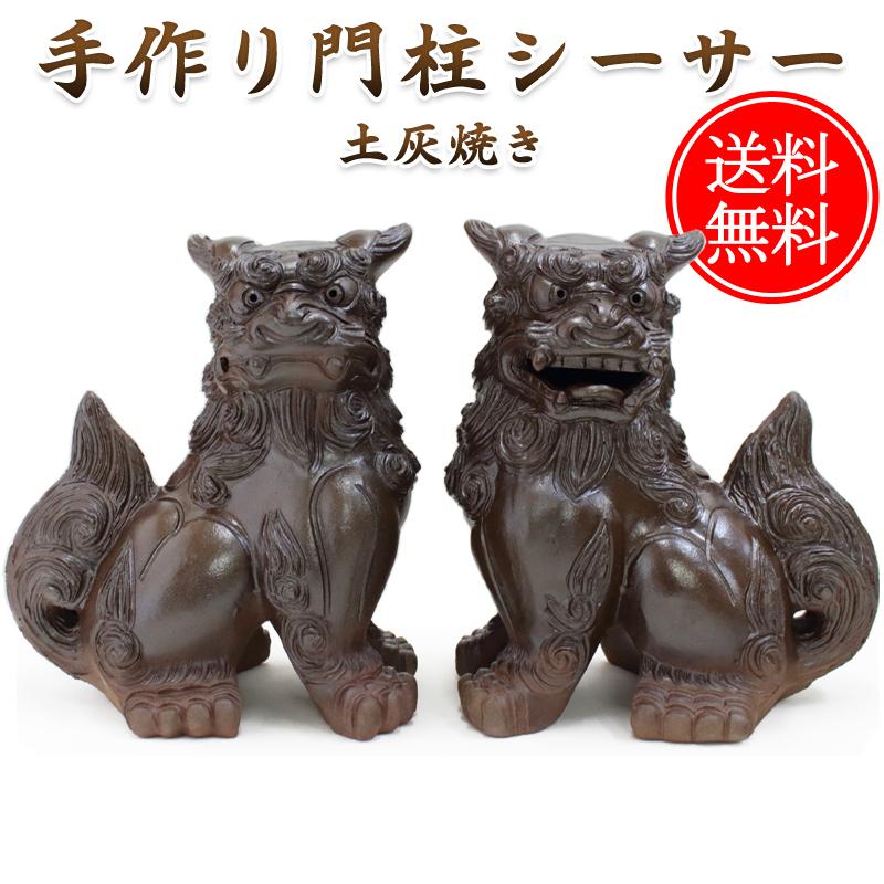 門柱シーサー/土灰焼き
