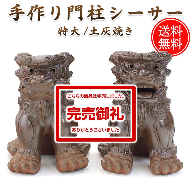 手作り門柱シーサー/特大土灰焼き