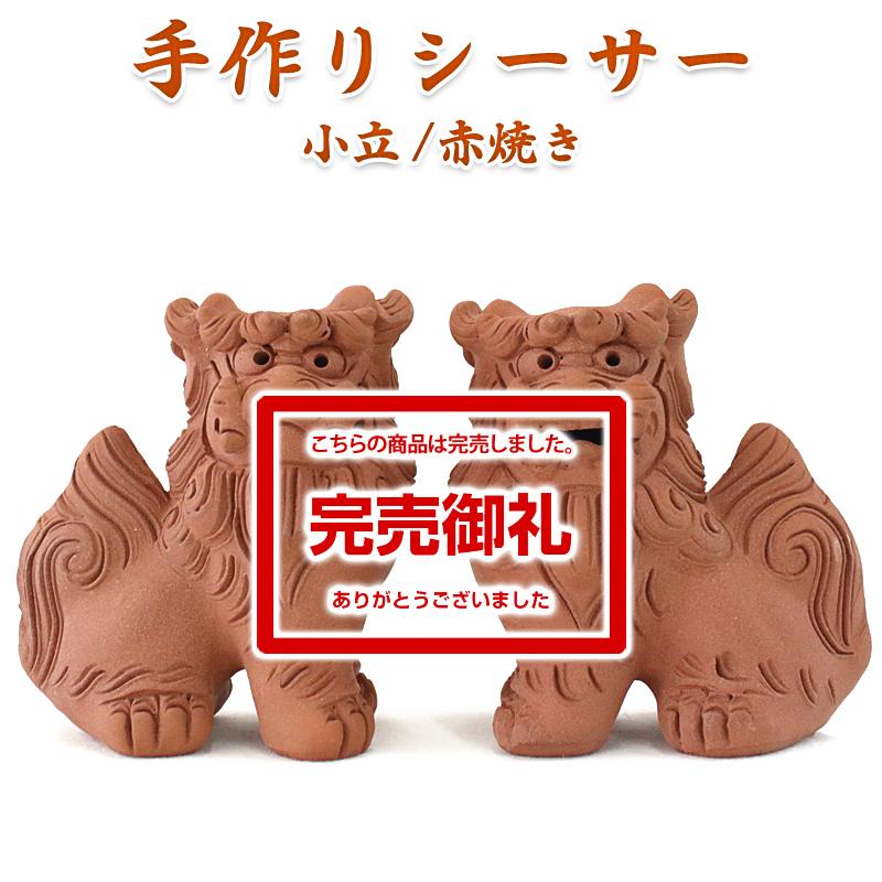 手作りシーサー小立/赤焼き