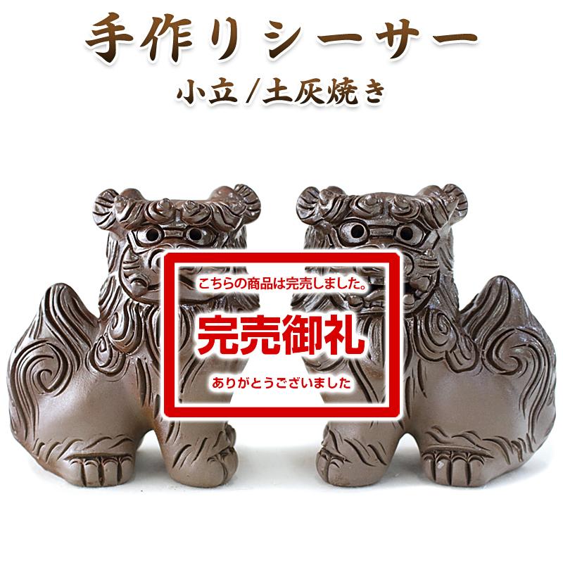 手作りシーサー小立/土灰焼き
