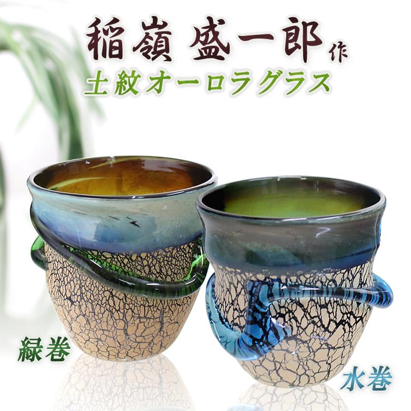 【新商品】琉球ガラス職人 稲嶺 盛一郎 土紋オーロラグラス