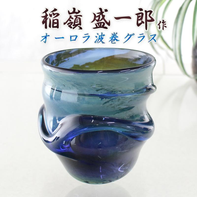【新商品】琉球ガラス職人 稲嶺 盛一郎 オーロラ波巻グラス