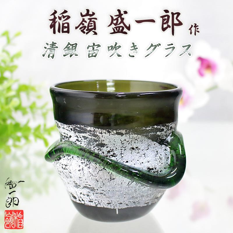 琉球ガラス職人 稲嶺 盛一郎 清銀ロックグラス