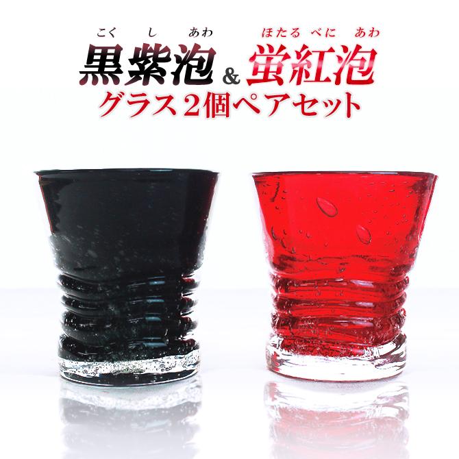 【 オリジナルグラス 】高級感のあるペアグラスセット!黒紫泡&蛍紅泡グラス2個ペアセット