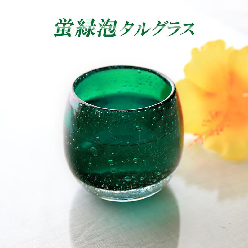kubagasayaオリジナルコレクション蛍緑泡タルグラス