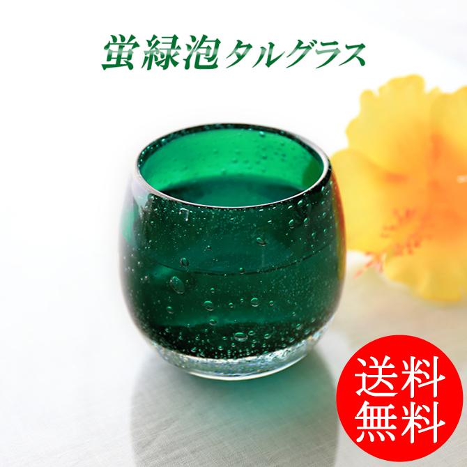 蛍緑泡タルグラス
