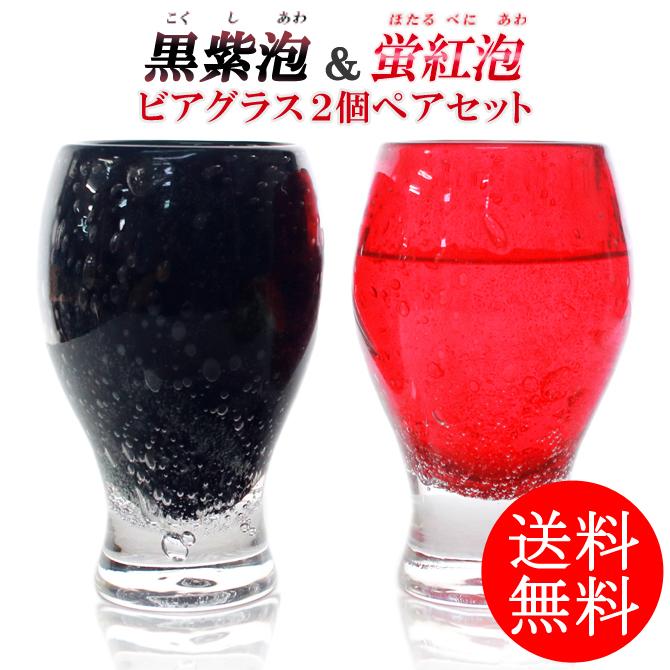恋愛中カップルにおすすめ!黒紫泡&蛍紅泡ビアグラス2個ペアセット