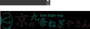 京の九条ねぎやさん