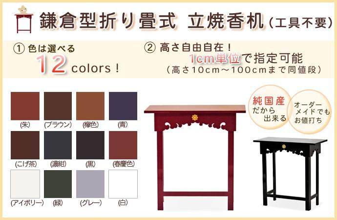 鎌倉型折り畳式焼香机(工具不要)