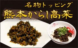 熊本からし高菜