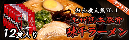 味千とんこつラーメン(2食)×6セット