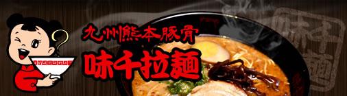 九州熊本豚骨味千ラーメン