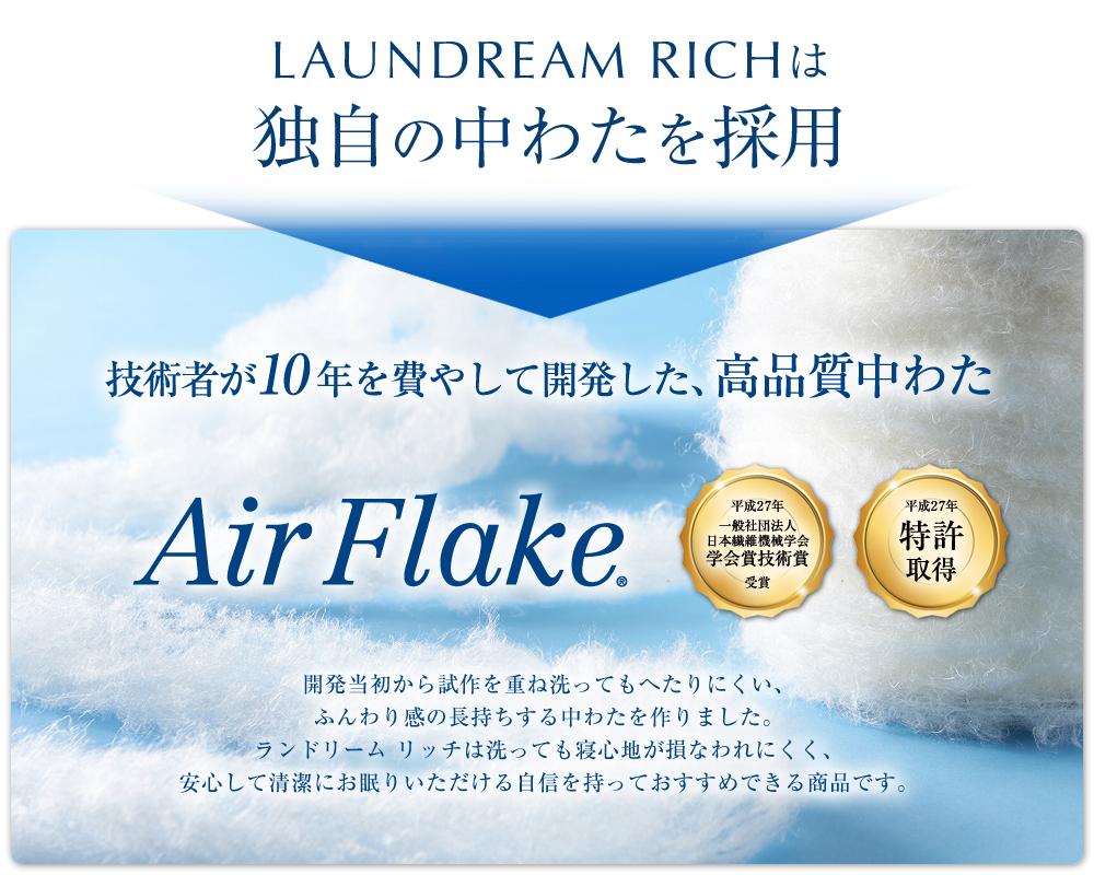Air Flakeとは