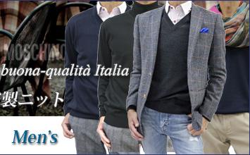 高級イタリアニット・カシミヤやシルクニットなど上質セーターをリーズナブルな価格で!