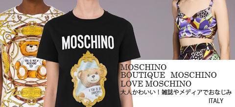 LOVE MOSCHINO ラブモスキーノ 芸能人 女優も愛用。かわいくてキュートなシーズンアイテムは必見!です