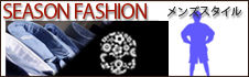 インポートファッション メンズトレンドスタイル