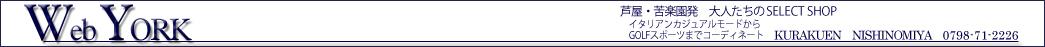 ウェブヨーク(苦楽園ヨーク)は、120%lino addモスキーノ Bark dormohrなど、LEON verry story雑誌掲載イタリアンファッションをベースに ピッコーネ picone FILA フィラゴルフ マリクレール等のゴルフウェアも取り揃え関西屈指の高級邸宅地、芦屋・苦楽園で展開するセレクトショップです。