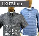120%lino メンズ 麻シャツ リネン