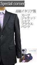 イタリア製スーツ,ジャケット,パンツ