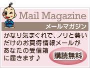 倉之助メールマガジン