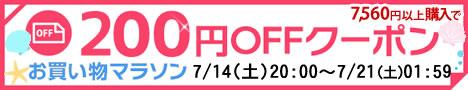 送料無料+200円OFFクーポン