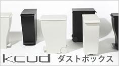 kcud グッドデザイン賞