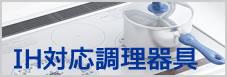 IH調理器具対応調理器特集