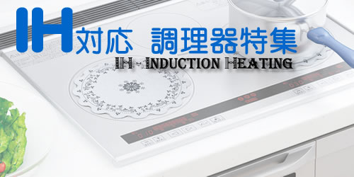 IH対応調理器具特集
